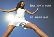 Электроэпиляция в Краснодаре, услуги электроэпиляциии дешево